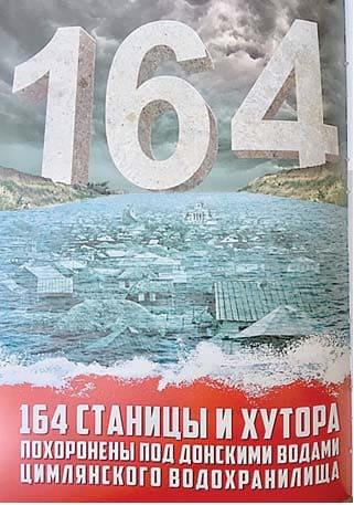 Строительство Цимлянского моря стало сокрушительным ударом по укладу казачьей жизни.