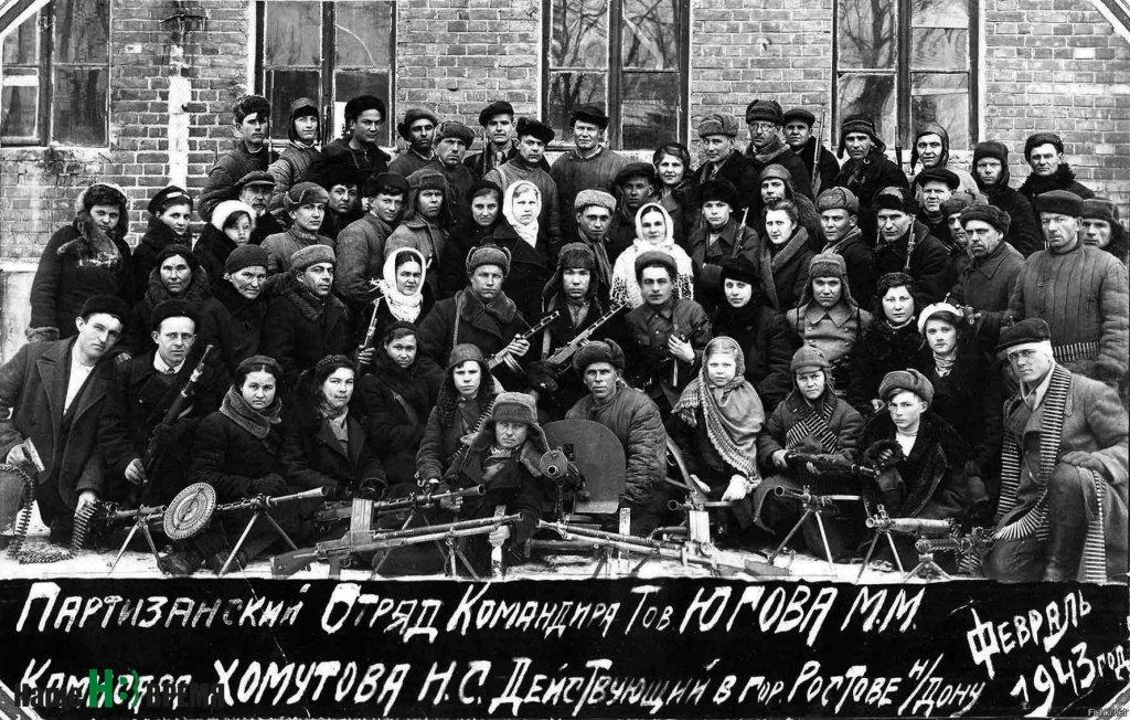 Партизанский отряд командира М.М. Югова, комиссара Н.С. Хомутова, действовавший в г. Ростове-наДону. Февраль 1943 г.