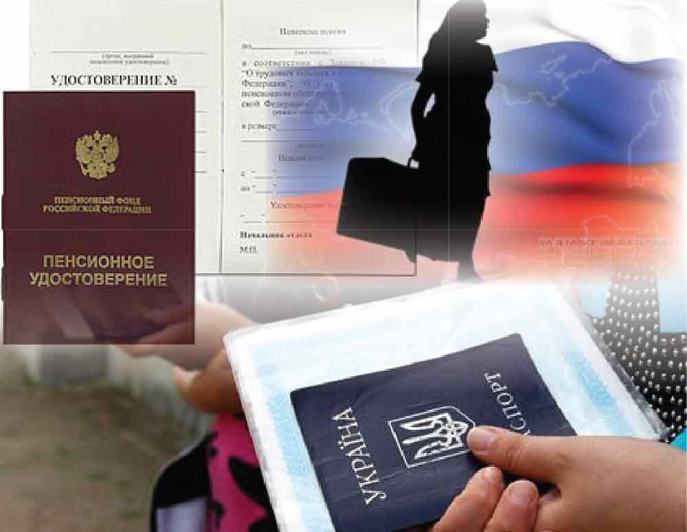 образец трудового договора с беженцем из украины