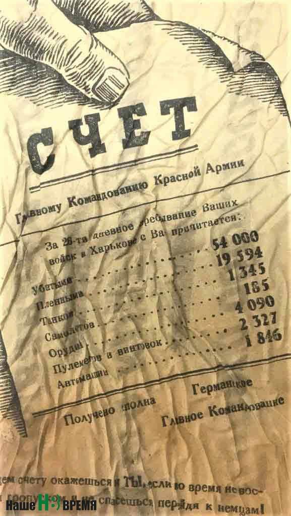 Фашистская листовка времен Второй мировой войны.