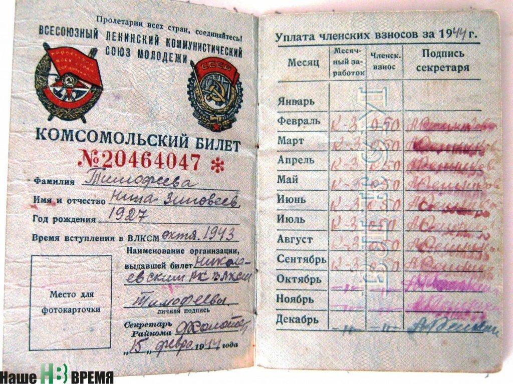 Свой комсомольский билет Нина Костромина хранит всю жизнь..jpg
