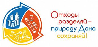 Жители Азова и Азовского района могут принять участие в акции ДОНСБОРЕ.